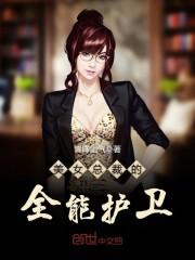 美女总裁的全能护卫主角凤姐张氏完本全文阅读