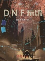 我的末日DNF系统