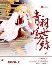 青羽鸣世录精彩试读在线试读 青瑛木简免费阅读完结版免费试读