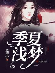 季夏浅梦主角青绿言语精彩阅读最新章节精彩试读