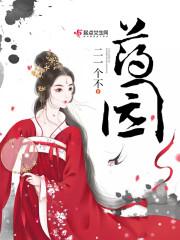 《药园》主角刘溪小丫头全文阅读完结版