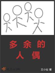 锦凤楼小说