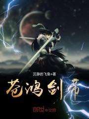 《苍鸿剑帝》主角萧烁曹小说免费试读