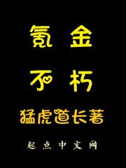 《氪金不朽》主角周万青花旗完本章节目录完整版