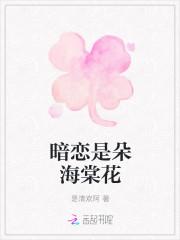 暗恋是朵海棠花