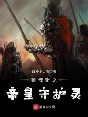 《镇魂街之帝皇守护灵》主角灵秦越全文阅读精彩章节