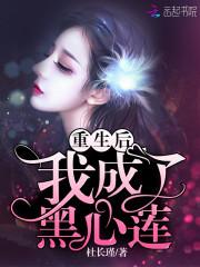 《重生后我成了黑心莲》主角翩翩宫云亭全文试读在线阅读最新章节