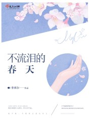 《不流泪的春天》主角米瑾儿米林最新章节章节目录