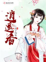 《逍遥香》主角白雨棋李汉青完结版章节列表