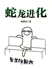 蛇龙进化(主角吕小布关晓宇)全文阅读免费阅读