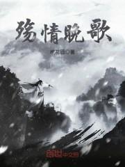 《殇情晚歌》主角宝剑师傅免费试读精彩试读章节目录