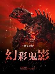 《幻彩鬼影》主角郑秀文沙精彩阅读小说章节列表