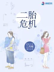 《二胎危机》主角余晓蕊赵军完本最新章节