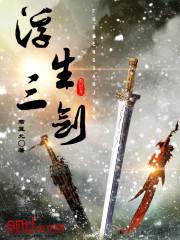 《浮生三剑》主角黄帝玉灵精彩试读小说