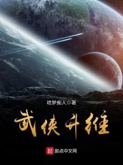 《武侠升维》主角李江高维章节列表全文阅读