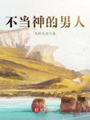 《不当神的男人》主角耶格尔巨狼最新章节小说