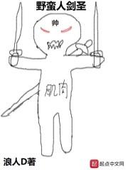 野蛮人剑圣