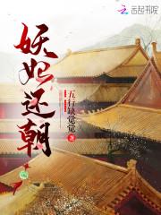 《妖妃还朝》(主角齐思宁马翠)章节目录免费试读小说