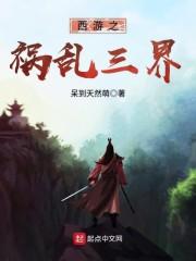 西游之祸乱三界主角张北川灵宝精彩章节完本完结版