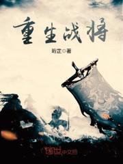 《重生战将》主角红英展鹏完结版精彩阅读