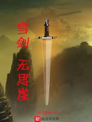 雪剑,无思崖
