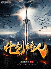 化剑铸人(主角尧梁峰)最新章节精彩阅读在线阅读