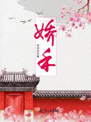 【娇禾大结局精彩试读】主角慕容祖母