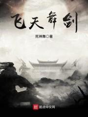 飞天舞剑(主角唐振叶逸)小说章节列表完整版