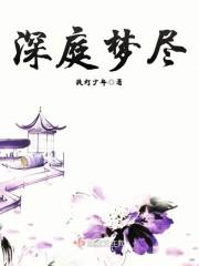 种田文的耽美小说