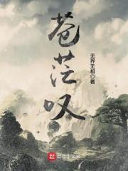 人物h小说