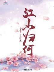紫冥剑:江山归何