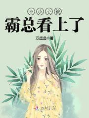 《不小心被霸总看上了》主角秦嘉沐乔精彩阅读完结版