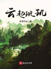 云起璇玑主角江楚明小溪在线试读完本完结版