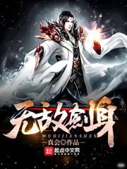 《无敌剑身》主角铁馨儿仇江章节目录完结版