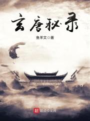 《玄唐秘录》主角袁天罡卜靖完整版免费试读