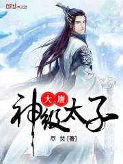 《大唐神级太子》主角李承乾李世民最新章节小说