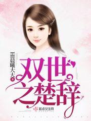 《双世之楚辞》主角帝居涛精彩阅读章节列表