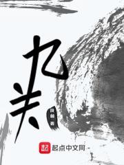 《九关》主角童生易云小说最新章节