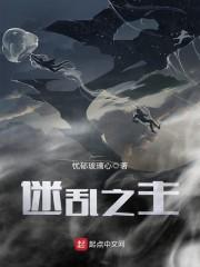 【迷乱之主精彩阅读最新章节】主角李达克鲁人