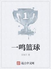 《一鸣篮球》主角虞虞卒小说精彩章节