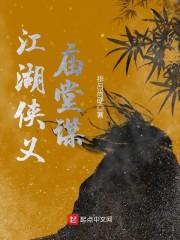 《江湖侠义庙堂谋》主角柳琚闻香轩在线试读全文阅读