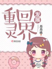仙凡恋的小说