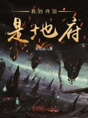 《我的丹田是地府》主角叶小虎神皇免费试读无弹窗最新章节