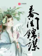 《春闺锦谋》主角孟小姐无弹窗章节列表在线试读