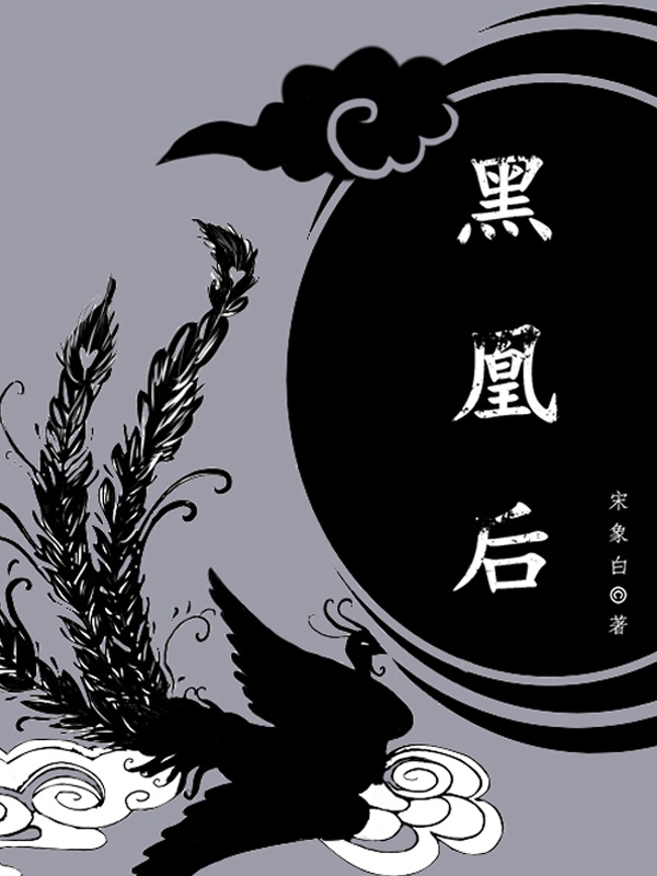 黑凰后全文阅读小说 阿姑古老大结局完整版章节目录