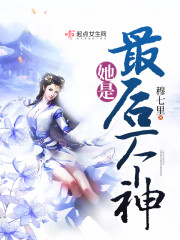她是最后一个神主角帝青凤遥兮精彩阅读全文阅读完结版