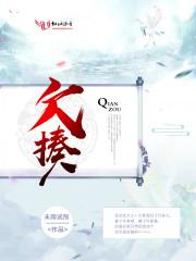 《欠揍》主角邬家伯爵最新章节完结版
