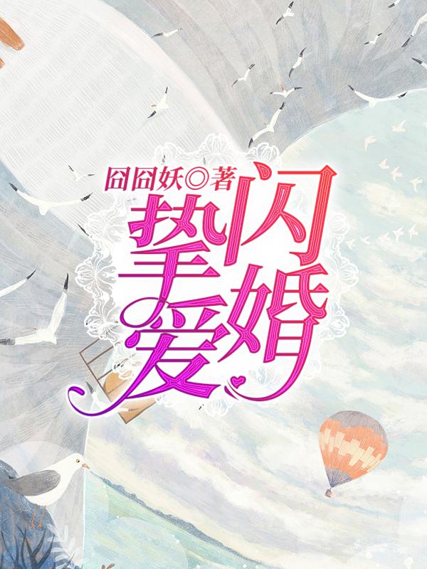 【闪婚挚爱大结局无弹窗完结版】主角萧逸朗新娘子