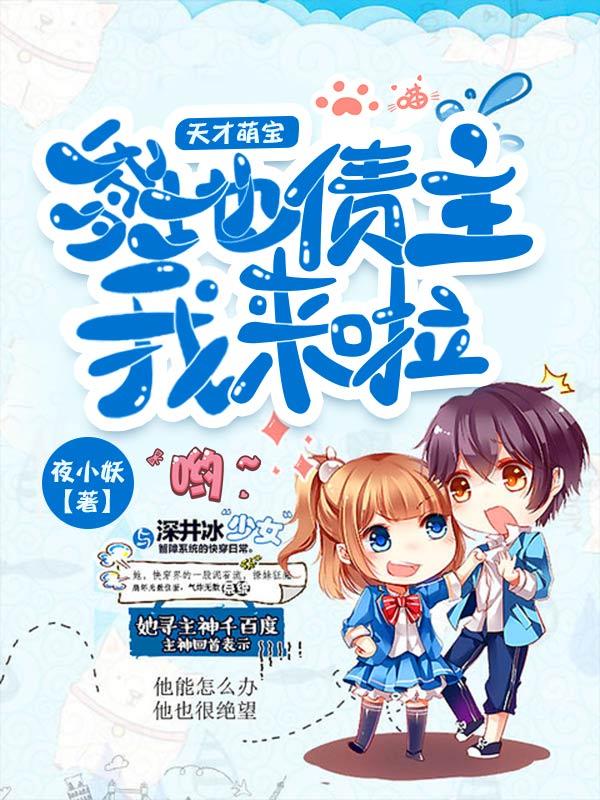 《天才萌宝:爹地债主我来啦》主角沈敬岩唐雨嘉全文试读完结版小说