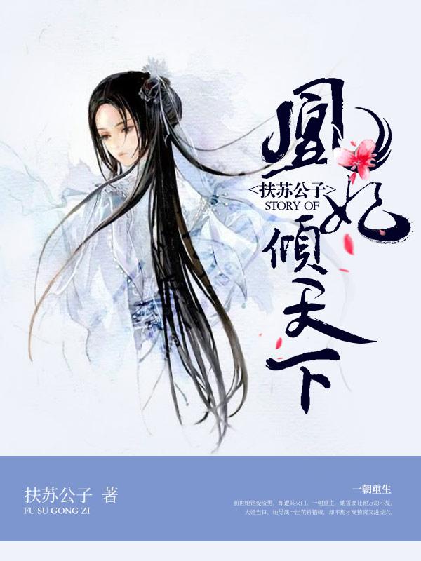 张陌凡小说